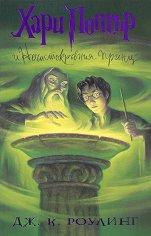 Хари Потър и Нечистокръвния принц - книга 6 - несесер