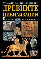 Древните цивилизации -