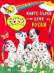 Моите първи 101 думи на руски -