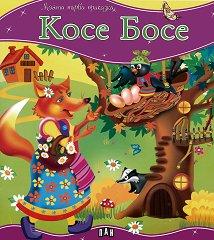 Моята първа приказка: Косе Босе -