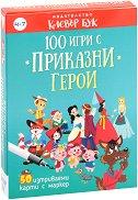 100 игри с приказни герои - Активни карти -