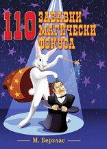 110 забавни магически фокуса - М. Берглас - играчка