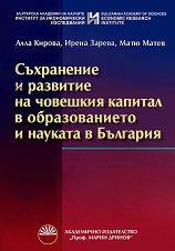 Съхранение и развитие на човешкия капитал в образованието и науката в България -
