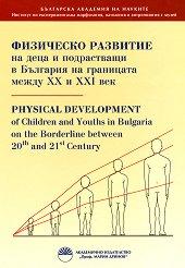 Физическо развитие на деца и подрастващи в България на границата между XX и XXI век Physical bevelopment of children and youths in Bulgaria on the borderline between 20th and 21st Century -