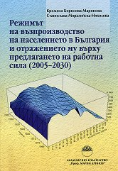 Режимът на възпроизводство на населението в България и отражението му върху предлагането на работна сила (2005 - 2030) -