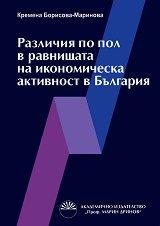 Различия по пол в равнищата на икономическа активност в България -