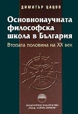 Основнонаучната философска школа в България. Втората половина на ХХ век -