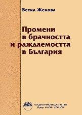 Промени в брачността и раждаемостта в България -