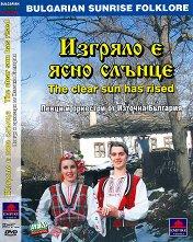 Певци и оркестри от Източна България - Изгряло е ясно слънце - албум