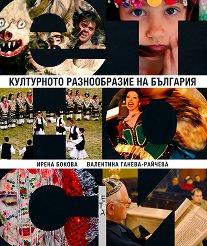 Културното разнообразие на България - Ирена Бокова, Валентина Ганева-Райчева -