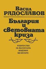 България и световната криза - Васил Радославов -