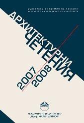 Архитектурни четения 2007-2008 -