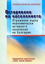 Остаряване на населението Отражение върху икономически активното население на България -