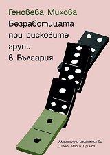 Безработицата при рисковите групи в България -