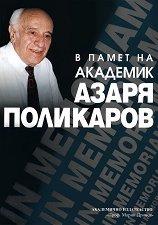 В памет на академик Азаря Поликаров -