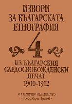 Извори за българската етнография - том 4 Из българския следосвобожденски печат 1900-1912 -