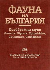Фауна на България - том 28 -