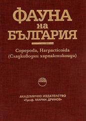 Фауна на България - том 29 -