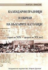 Календарни празници и обичаи на българите католици (края на XIX - средата на ХХ век) -