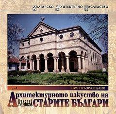 Архитектурното изкуство на старите българи - том 4: Поствъзраждане -