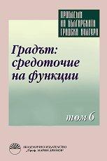 Проблеми на българската градска култура - Том 6 Градът: средоточие на функции -