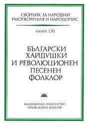 Сборник за народни умотворения и народопис - книга 61 Български хайдушки и революционен песенен фолклор -