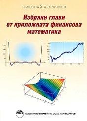 Избрани глави от приложната финансова математика -