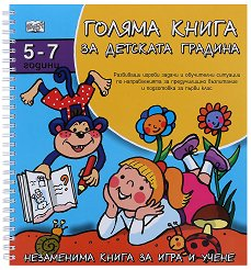 Голяма книга за детската градина. За деца от 5 до 7 години - Албена Иванович, Росица Христова -