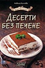 Десерти без печене - Невяна Кънчева - продукт