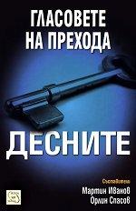 Гласовете на прехода: Десните - том 2 - Мартин Иванов, Орлин Спасов -