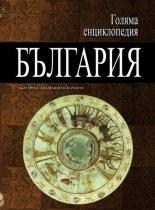 Голяма енциклопедия: България - том 6 -