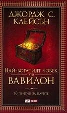 Най-богатият човек във Вавилон -