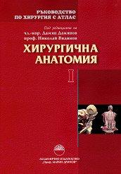 Ръководство по хирургия с атлас - том 1: Хирургична анатомия - Дамян Дамянов, Николай Видинов -