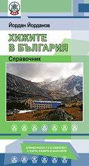 Хижите в България - справочник -